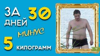 постер к видео Как похудеть на 5 кг за 30 дней? Легкий способ, без строгой диеты | SkyWay - Трансформация жизни