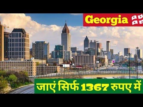 GEORGIA TOURIST VISA IN RS 1367 INR Only Multiple Entry Tourist Visiter Visa