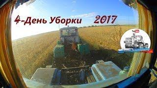"Уборка 2017! Перетаскиваем на Т-150К-09-25 , ""Генку"" и ""Ихтиандра"" на 2 базу!"