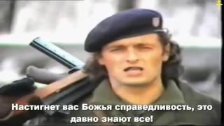 Bojna Čavoglave (русские субтитры)