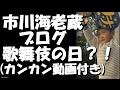 【市川海老蔵】歌舞伎の日?! 2月20日