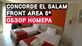 Египет 2021 Concorde El Salam Hotel Sharm El Sheikh 5 как не попасть на убитый номер