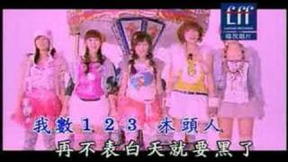 Hei Se Hui Mei Mei - 123 Mu Tou Ren