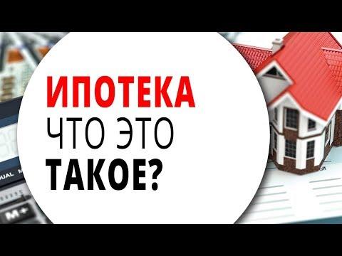 Что такое ипотека? Суть ипотеки. Чем отличается просто ипотека от ипотечного кредитования