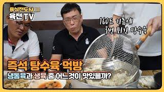[육전TV] 즉석 탕수…