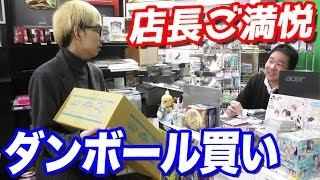 めぐみんが当たる?店長に乗せられて10万円分のカード(このすば)を2回も購入してしまった thumbnail
