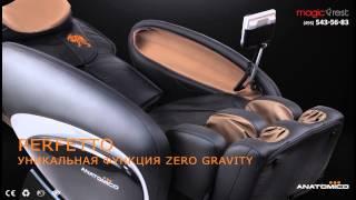 Что такое массажные кресла Anatomico?(, 2012-12-10T14:30:12.000Z)