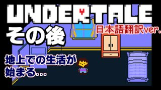[ UNDERTALE ] エンディング後 [ DON'T FORGET ]