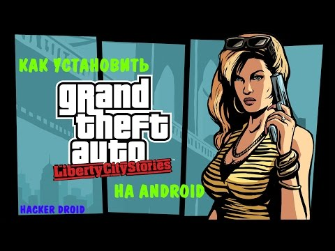 Как установить GTA: Liberty City Stories на Android