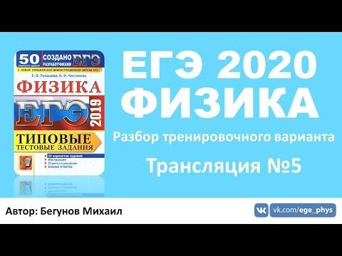 🔴 ЕГЭ 2020 по физике. Разбор варианта. Трансляция #5