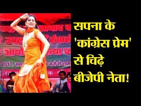 Sapna chaudhary के Congress प्रेम पर बीजेपी सांसद के बिगड़े बोल