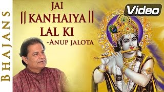 Download Jai Kanhaiya Lal Ki - Anup Jalota Bhajan | Popular Krishna Bhajans MP3 song and Music Video