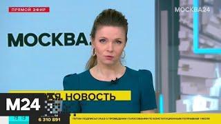 В Москве проводится около 35 тыс анализов на антитела к COVID-19 в сутки - Москва 24