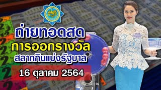 🔴ถ่ายทอดสด หวย 16 ตุลาคม 2564 รับชมการออกรางวัลสลากกินแบ่งรัฐบาล รางวัลที่ 1 เลข 3 ตัว เลขท้าย 2 ตัว