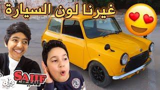 غيرنا لون سيارت صالح !! #شوفو كيف صارت 😱🚗 ( لا يفوتكم )