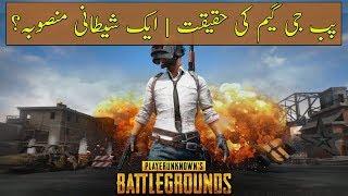 Reality Of PUBG Game Explained | Urdu / Hindi