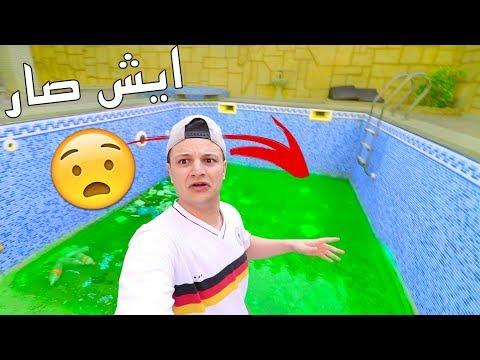ايش صار للمسبح !!! 😱 + خلف الكواليس الجزء ثاني 'يلا نشجع'
