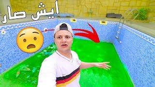 """ايش صار للمسبح !!! 😱 + خلف الكواليس الجزء ثاني """"يلا نشجع"""""""