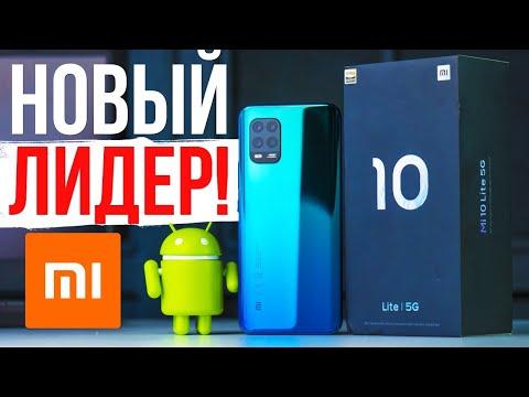 НАСТОЯЩИЙ Xiaomi Mi 10 Lite 🔥 ЭТО БОМБА! Другие смартфоны не нужны