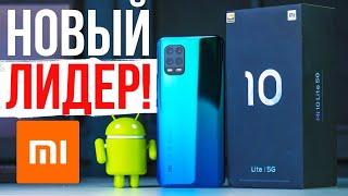 НАСТОЯЩИЙ Xiaomi Mi 10 Lite