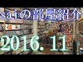 【saiのルームツアー2016.11】ゲーム部屋&アニメ部屋などの部屋紹介動画【2016 Game Room Tour】