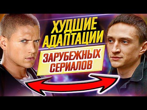 Худшие российские адаптации зарубежных сериалов // ДКино