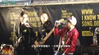 旺角街頭 live show 表演-偉大航道 農夫