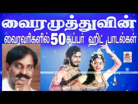 Vairamuthu Hits Songs வைரமுத்துவின் வைர வரிகளில்   சூப்பர் ஹிட் பாடல்கள்