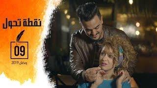 نقطة تحول الحلقة التاسعة / Ep9 Noktet tahawel