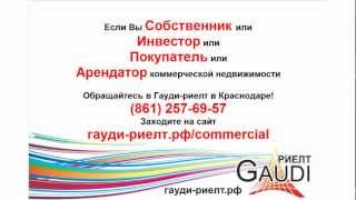 видео Коммерческая недвижимость в Краснодаре в новостройках
