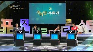 160725 우리말겨루기 예고 ㅣ KBS방송