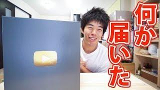 YouTubeさんから何かキターー!まさか銀の再生ボタンか!? thumbnail