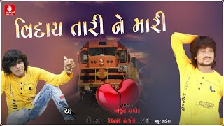 Video Viday Tari Ne Mari || Arjun Thakor New Song || Gabbar Thakor New Super Song 2018 download MP3, 3GP, MP4, WEBM, AVI, FLV November 2018