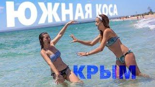 Самое чистое море в Крыму - это западный берег. Южная коса.