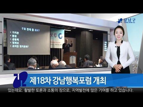 2017년 3월 셋째주 강남구 종합뉴스