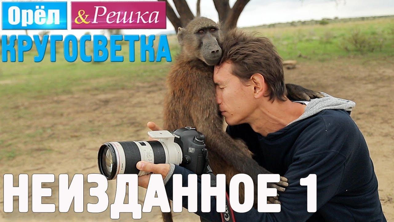 Орёл и Решка. Кругосветка - НЕИЗДАННОЕ 1 (1080p HD)