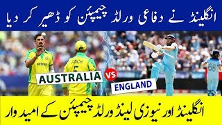 Australia vs England || 2nd Semi Final || World cup 2019 || Post-Match Analysis