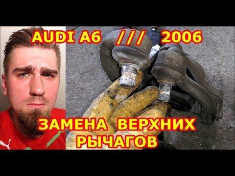 ЗАМЕНА ВЕРХНИХ РЫЧАГОВ ПЕРЕДНЕЙ ПОДВЕСКИ / AUDI A6 / 2006