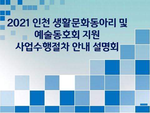 2021 인천 생활문화동아리 및 예술동호회 지원사업 사업수행절차 안내 설명회
