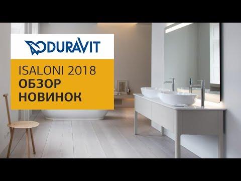 Duravit - новые коллекции мебели для ванных комнат. Немецкая сантехника и мебель для ванной