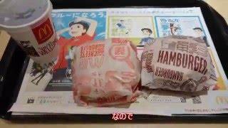 ハンバーガーの美味しい食べ方!久しぶりのマクドナルド」 ※「マクドナ...