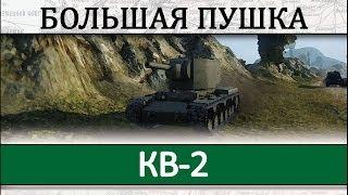 КВ-2 гайд как играть на танке, обзор танка, КВ-2 с фугасницей