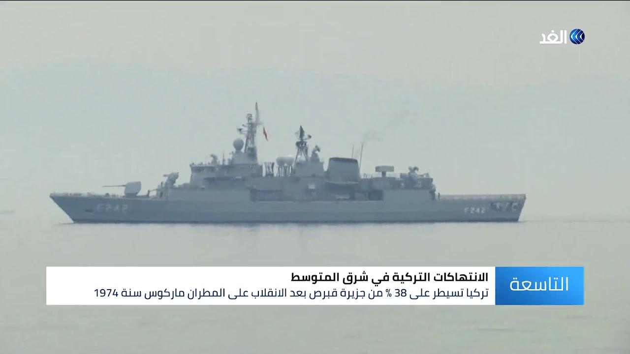 قناة الغد:تركيا تتحدى العقوبات وتعلن مواصلة التنقيب قبالة سواحل قبرص