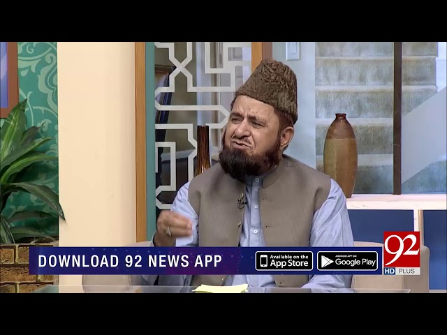 Hilam aur Burdbari, Quran o Sunnat ki roshni mai | Subh E Noor | 24 April 2019 | 92NewsHD