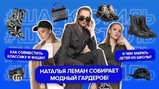 Самые модные тренды женского гардероба 2020 2021 от Натальи Леман Kiton MaxMara SaintLaurent