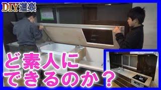 素人が システムキッチン の 組み立て をやってみた (DIY 台所 リフォーム 取り付け 交換) thumbnail