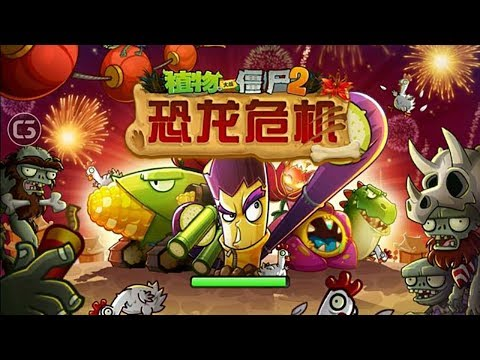 Plants Vs Zombies Hacked >> CHINESE PLANTS VS ZOMBIES 2 (HACKED) BRAND NEW PLANTS AND ZOMBIES!!!! - YouTube