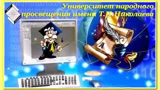 Урок компьютерной грамотности на факультете информатики 06.12.2017