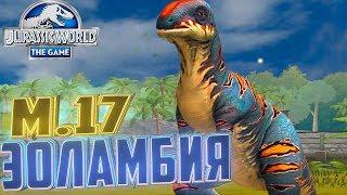 ЭОЛАМБИЯ И Новый Вальер - Jurassic World The Game #202
