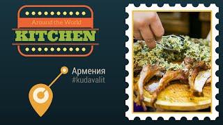 Армянская кухня. Таверна Ереван.